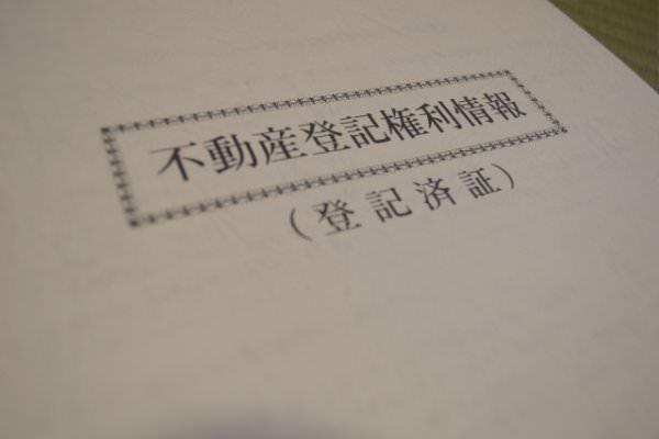 相続登記 登録免許税