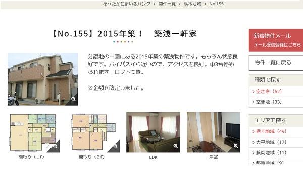 栃木市 新築 補助金 土地