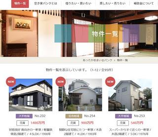 栃木市 空き家 補助金 いくら