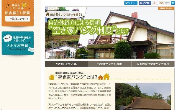 大洋村 田舎暮らし 中古住宅 別荘 安