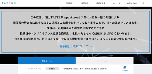 タテル,TATERU,行政処分,業務停止命令,西京銀行,倒産,国交省