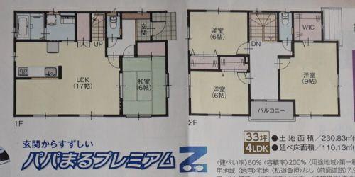 パパまるハウス,ローコスト住宅,平屋,価格,モデルハウス,見学,Z空調